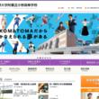 駒澤大学附属苫小牧高校