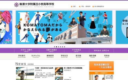 駒澤大学附属苫小牧高校の口コミ・評判