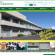 松江東高校