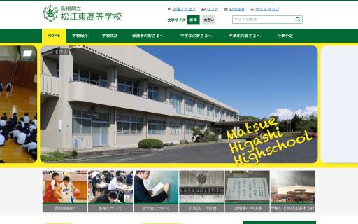 松江東高校の口コミ・評判
