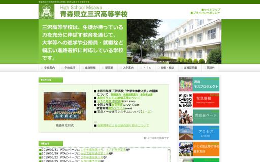 三沢高校の口コミ・評判