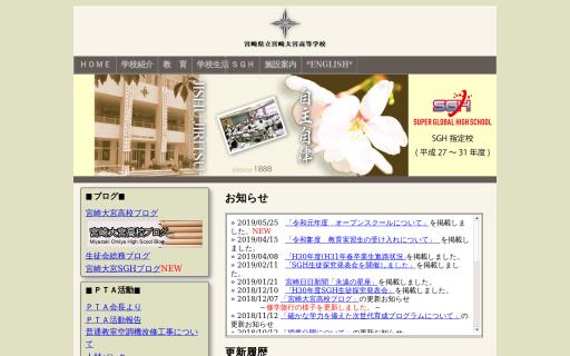 宮崎大宮高校の口コミ・評判