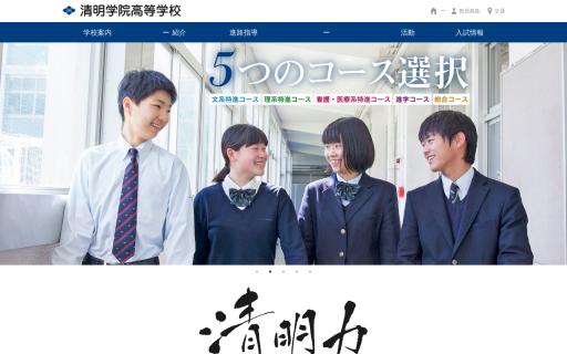 清明学院高校の口コミ・評判