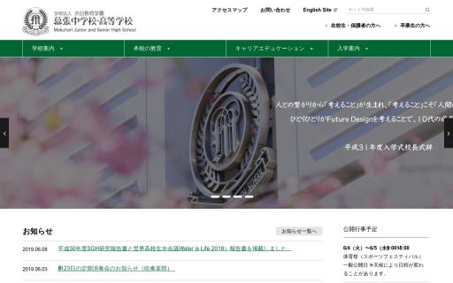 渋谷教育学園幕張高校の口コミ・評判