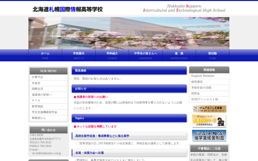 札幌国際情報高校の口コミ・評判