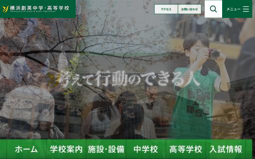 横浜創英高校の口コミ・評判