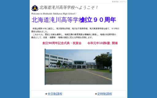 北海道滝川高校の口コミ・評判