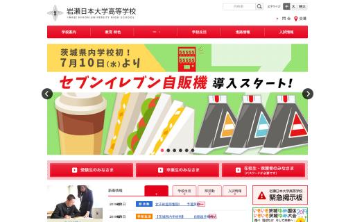 岩瀬日本大学高校の口コミ・評判