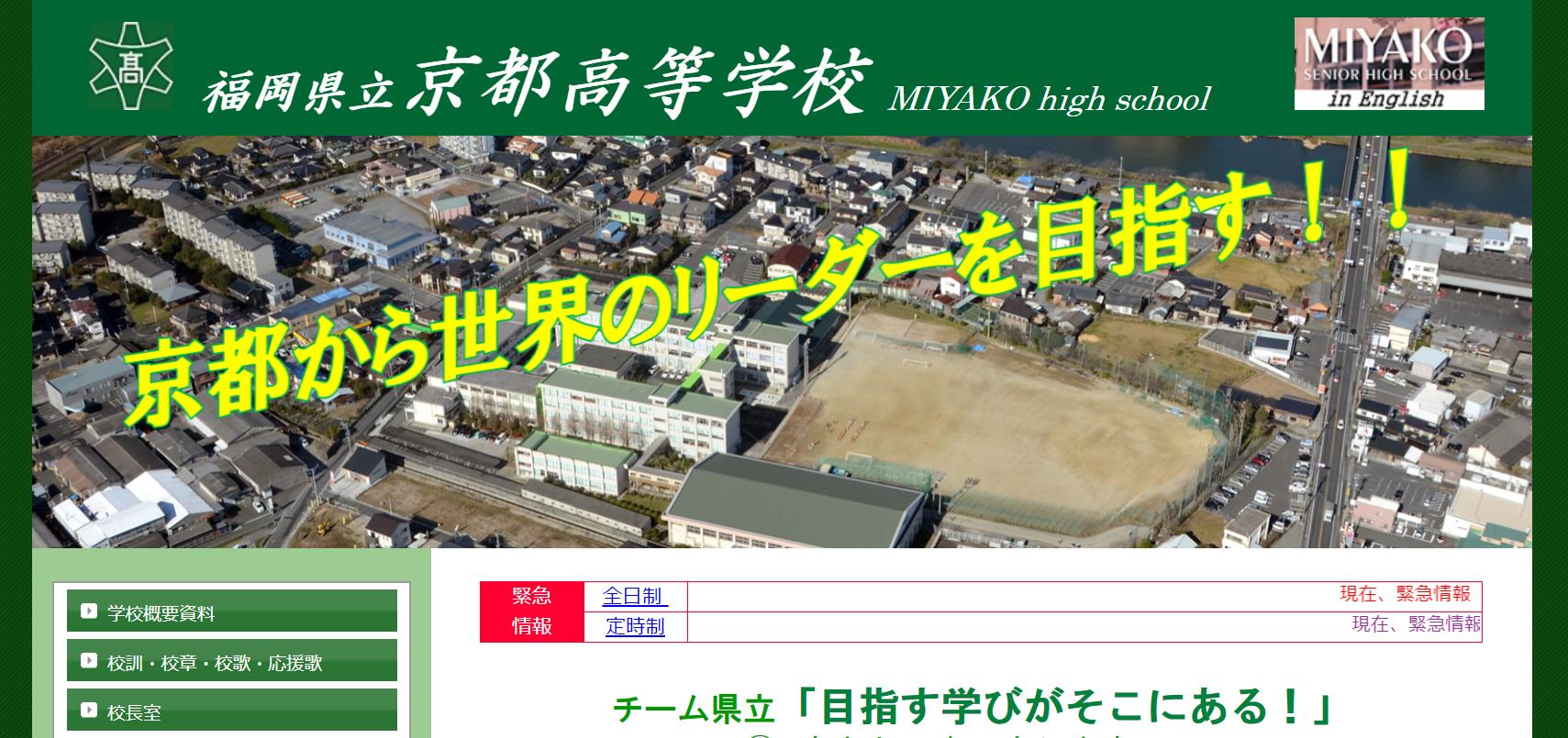 京都高校の口コミ・評判
