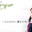 帝塚山学院高校