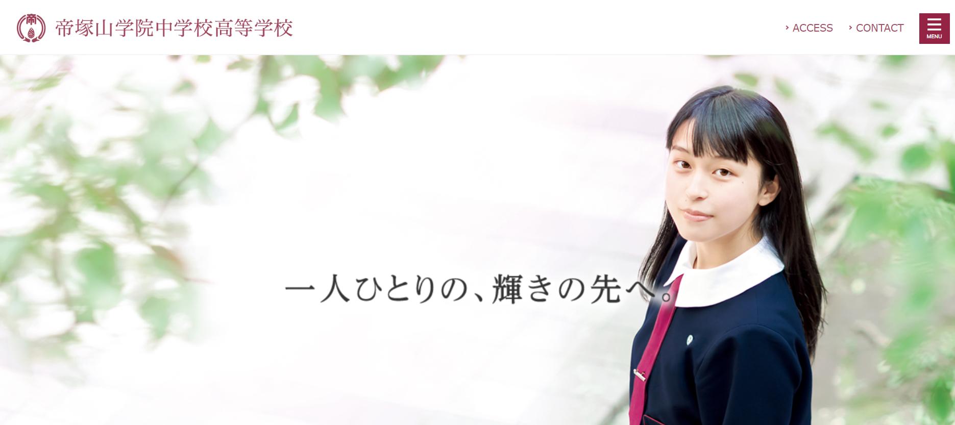 帝塚山学院高校の口コミ・評判