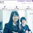 愛知工業大学名電高校