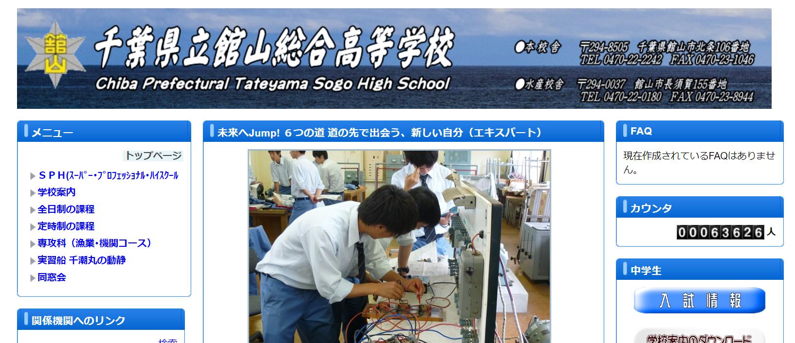 館山総合高校の口コミ・評判