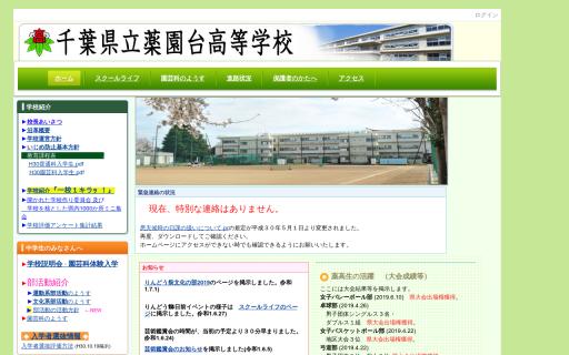 薬園台高校の口コミ・評判