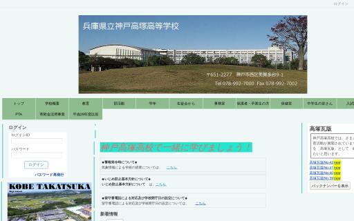 神戸高塚高校
