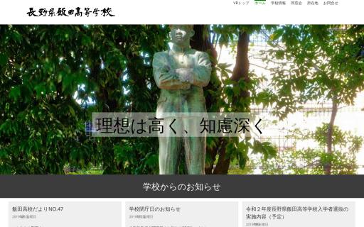 飯田高校の口コミ・評判