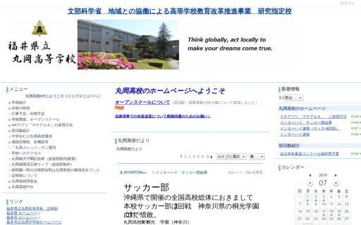 丸岡高校の口コミ・評判
