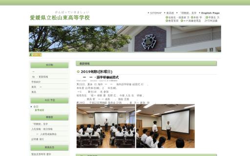 松山東高校の口コミ・評判