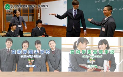 宮崎学園高校の口コミ・評判