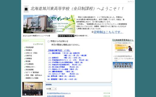 旭川東高校の口コミ・評判