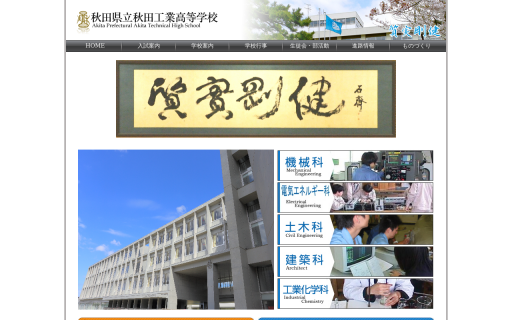 秋田工業高校の口コミ・評判