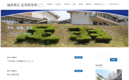 足羽高校の口コミ・評判