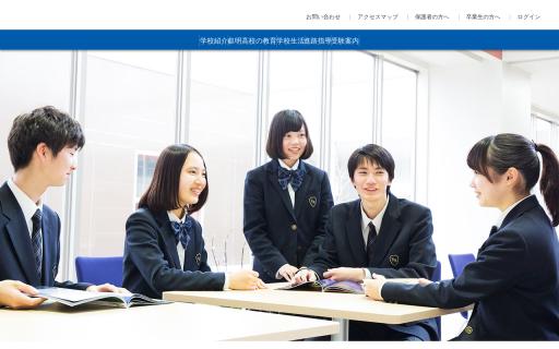 叡明高校の口コミ・評判