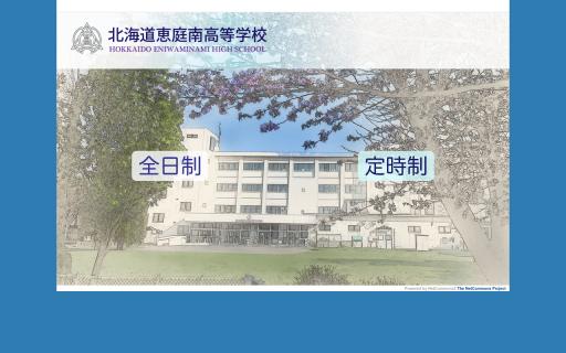恵庭南高校の口コミ・評判