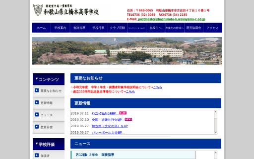 橋本高校の口コミ・評判
