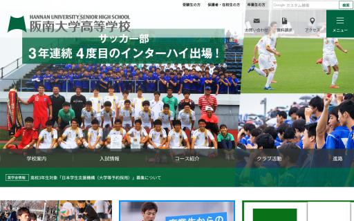 大学 部 サッカー 阪南 高校