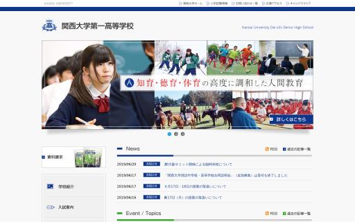 関西大学第一高校の口コミ・評判