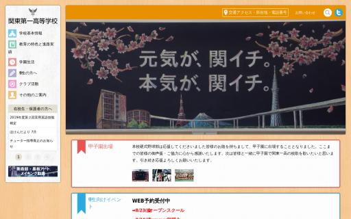 関東第一高校の口コミ・評判