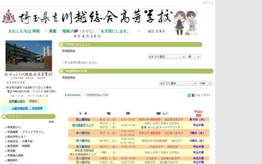 川越総合高校の口コミ・評判