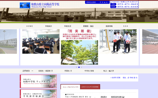 和歌山県立向陽高校の口コミ・評判