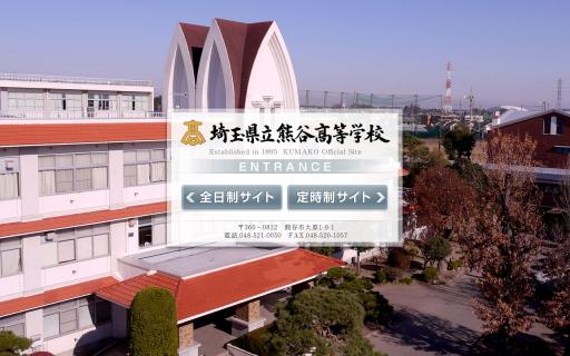 熊谷高校の口コミ・評判