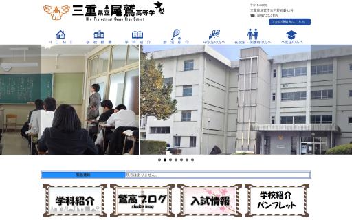 尾鷲高校の口コミ・評判