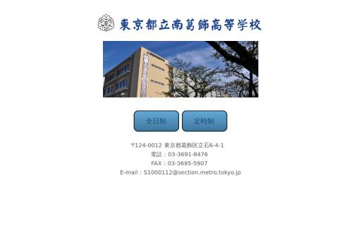 南葛飾高校の口コミ・評判