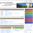 三鷹中等教育学校