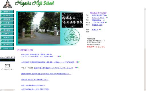 長岡高校の口コミ・評判