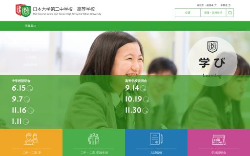 日本大学第二高校の口コミ・評判
