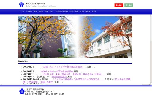 山田高校の口コミ・評判