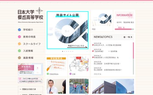 日本大学櫻丘高校の口コミ・評判