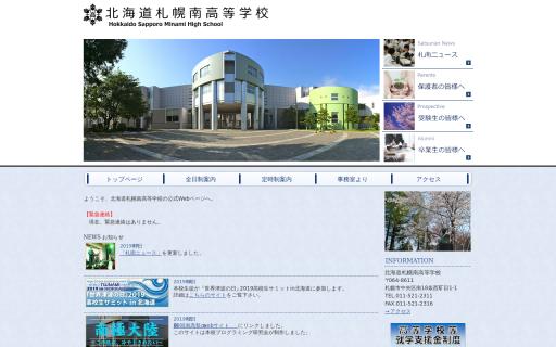 札幌南高校の口コミ・評判