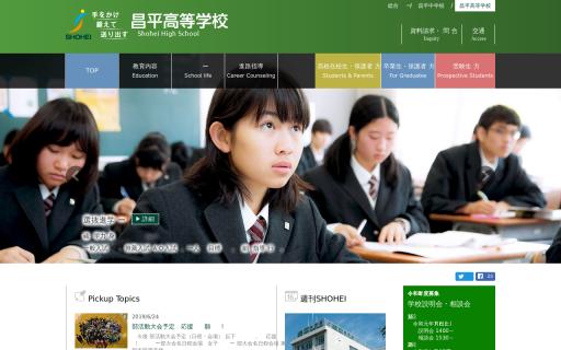 昌平高校の口コミ・評判