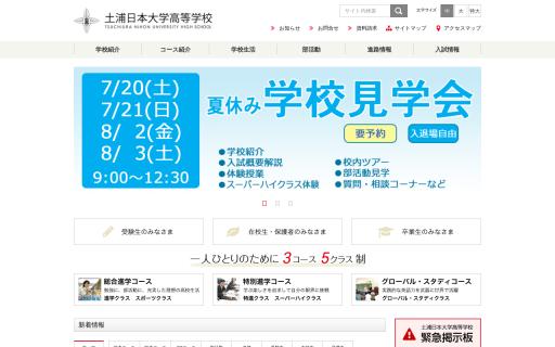 土浦日本大学高校の口コミ・評判