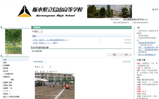 烏山高校の口コミ・評判