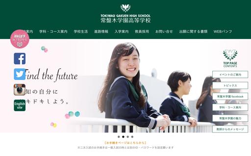常盤木学園高校の口コミ・評判