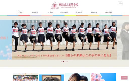 鳥取城北高校の口コミ・評判