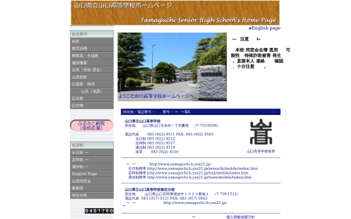 山口高校の口コミ・評判