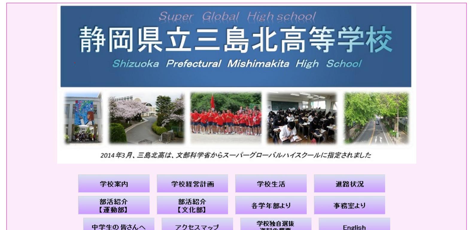 三島北高校の口コミ・評判